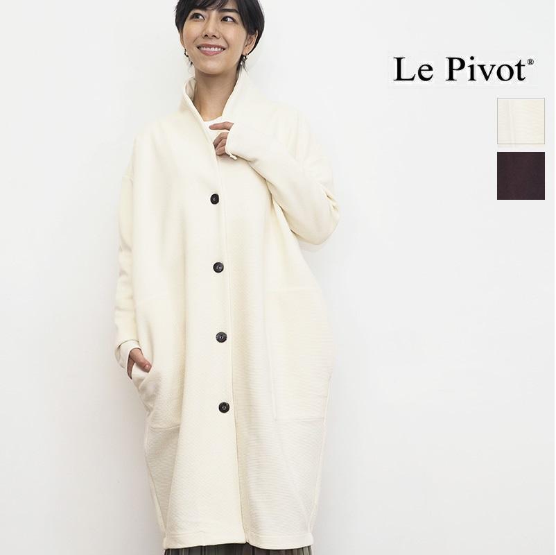 【21AW新作】Le pivot ルピボット 1163 リップルロングカーディガン | 21AW アウター 秋冬