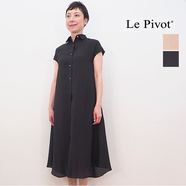 2/25販売開始【21SS新作】Le pivot ルピボット 1401 レーヨン混シャツワンピース | 春夏 21SS