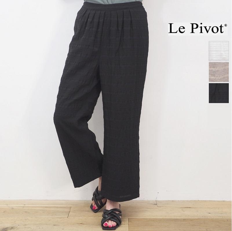 2/5販売開始【21SS新作】Le pivot ルピボット 1407 ドビーボーダーパンツ  ボトムス 春夏 21SS