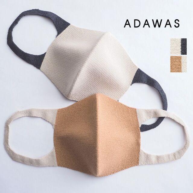 【21SS新作】【ゆうパケット可】ADAWAS アダワス ADWS-M02 3Dペーパーヤーンマスク ニットマスク 立体布マスク ユニセックス 男女兼用 日本製 3D PAPER YARN MASK | 定番 ファッショングッズ ライフスタイル