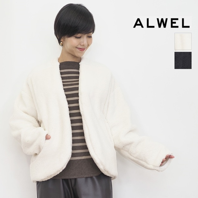 【21AW新作】ALWEL オルウェル  SHEEP FLEECE-1 シープフリースジャケット ボア SHEEP FLEECE JACKET | アウター 秋冬 21AW
