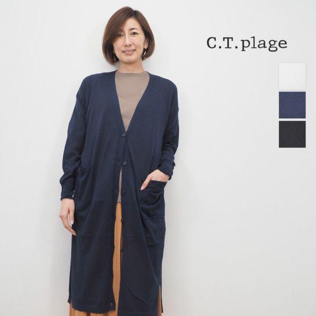 【20SS新作】CTplage シーティープラージュ CT20117 ロングニットカーディガン | 20SS トップス 春夏
