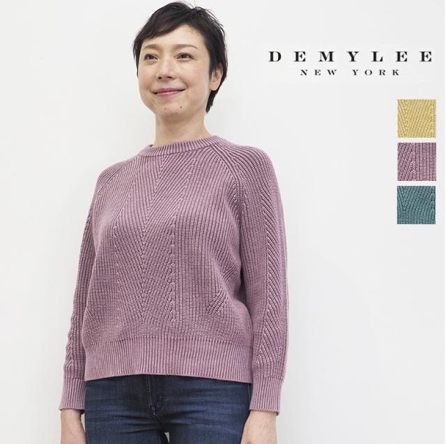 【21AW新作】DEMYLEE デミリー ChelseaCottonSweater コットンリブニットデザイン編みプルオーバー セーター 3310800018/9910800047 チェルシー | トップス 秋冬  21AW