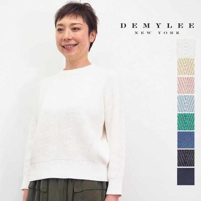 【21SS新作】DEMYLEE デミリー ChelseaCottonSweater コットンリブニットデザイン編みプルオーバー セーター 3310800018/9910800047 チェルシー | トップス 春夏 21SS