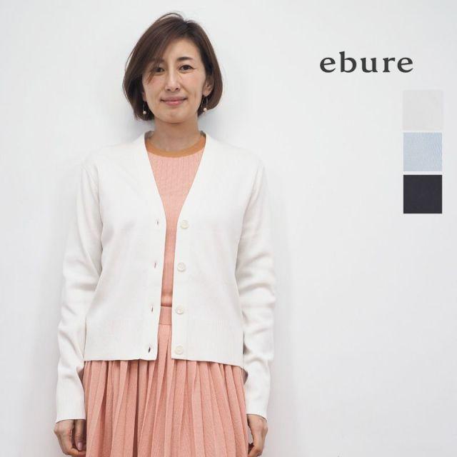 【20SS新作】ebure エブール 3110800183 シルクコットンカーディガン | 20SS トップス 春夏