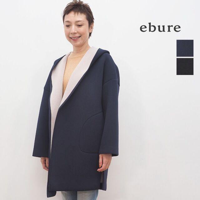 【20AW新作】ebure エブール 3210200034 20FWCT02 ボンディング フーデットミドルコート | 20AW アウター 秋冬