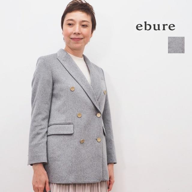 【20AW新作】ebure エブール 3210400188 20FWJK02 カシミヤビーバー ダブルブレストジャケット | 20AW アウター 秋冬