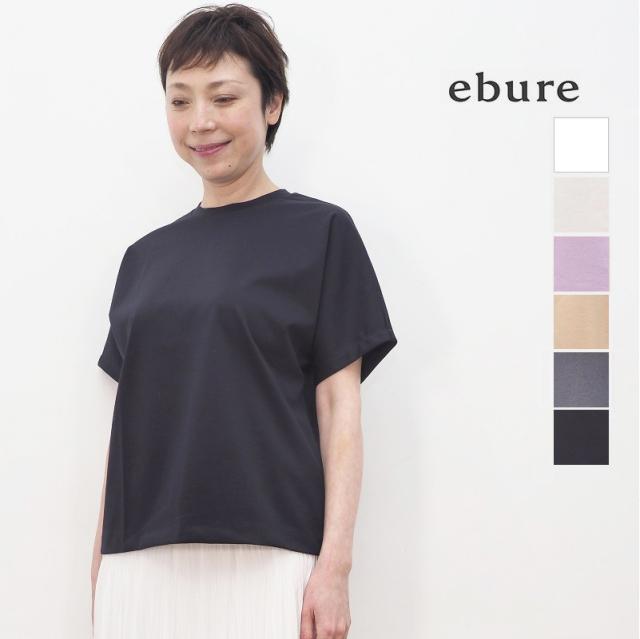 【21SS新作】ebure エブール 9910900079/3210900265 超長綿スーピマコットン クルーネックTシャツ 01 | 21SS トップス 春夏