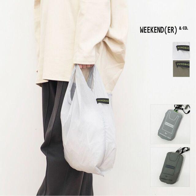 8/7販売開始【21AW新作】【ゆうパケット可】WEEKEND(ER) ウィークエンダー HUNG BAG M Mid  折りたたみエコバッグ トートバッグ コンパクト 中サイズ  | 定番 バッグ