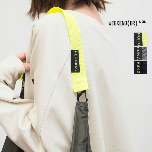 新色追加【21AW新作】【ゆうパケット可】WEEKEND(ER) ウィークエンダー HUNG BAG STRAP  40cm エコバッグ用ストラップ 持ち手 カラビナ | 定番 バッグ