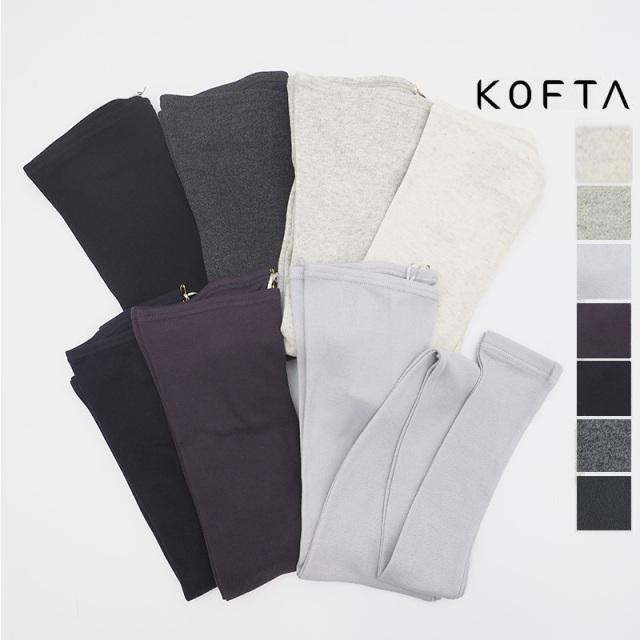 【新色追加】KOFTA コフタ 572178 スポンディッシュコットン レギンス | 定番 ボトムス 秋冬