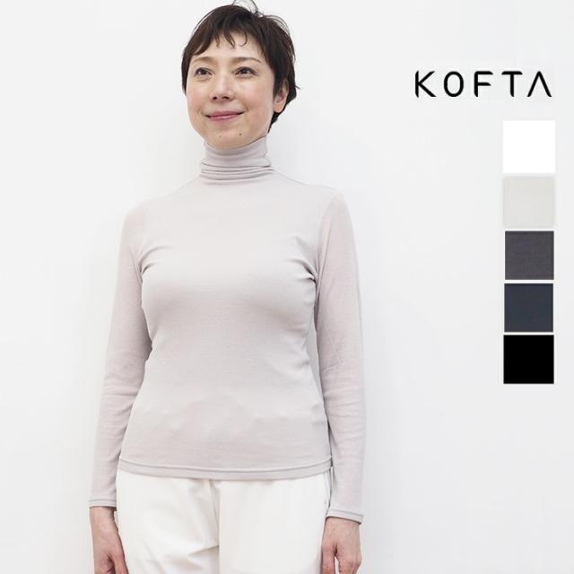 【新色入荷】KOFTA コフタ 572181 コットンシフォン タートルネックカットソー | 定番 20AW/21SS トップス