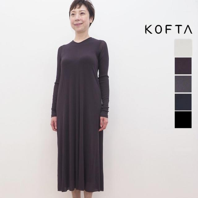 【新色入荷】KOFTA コフタ 572183 コットンシフォン フレアワンピース | 定番 20AW/21SS