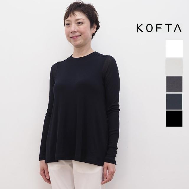 【新色入荷】KOFTA コフタ 572184 コットンシフォン クルーネックカットソー | 定番 20AW/21SS トップス