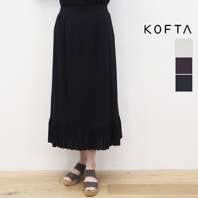 【21SS新作】KOFTA コフタ 572341 コットンシフォン ティアードヘムフレアスカート | ボトムス 春夏 21SS