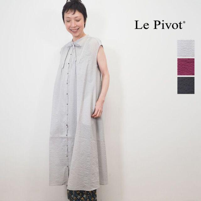 【20SS新作】Le pivot ルピボット ローンピンタックリボンワンピース 0426 | 20SS 春夏
