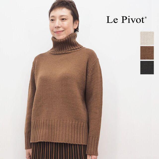 【20AW新作】Le pivot ルピボット 0831 三本取りタートルニット セーター | 20AW トップス 秋冬