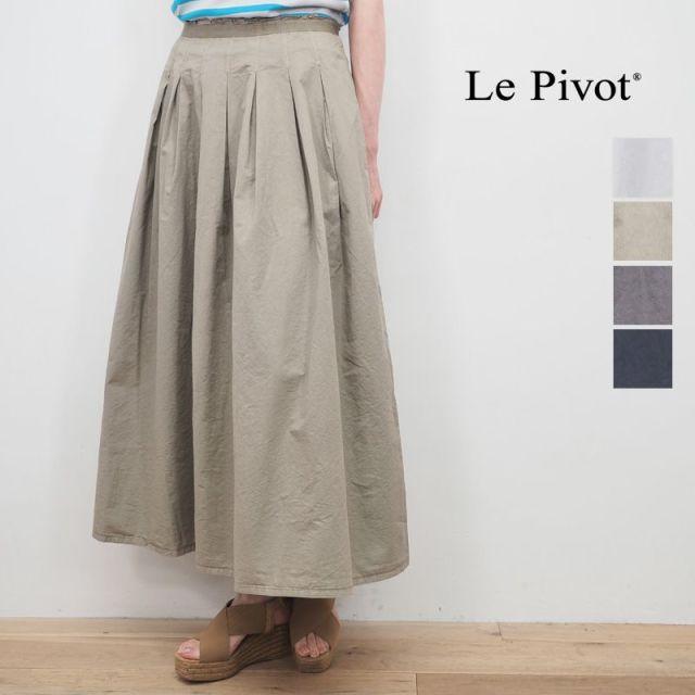 ★【20SS新作】Le pivot ルピボット d-2405L2 コットンタックフレアロングスカート | 20SS ボトムス 春夏