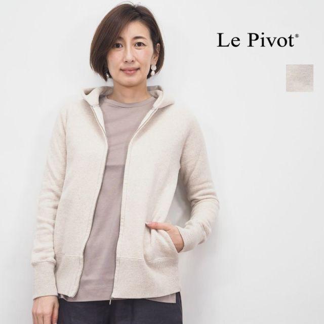 【再入荷】Le pivot ルピボット d3100 裏毛 ZIPパーカー | 定番  トップス