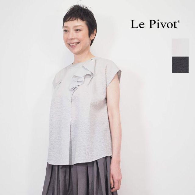 【20SS新作】Le pivot ルピボット フレンチスリーブ ローンフリルブラウス 0425 | 20SS 春夏