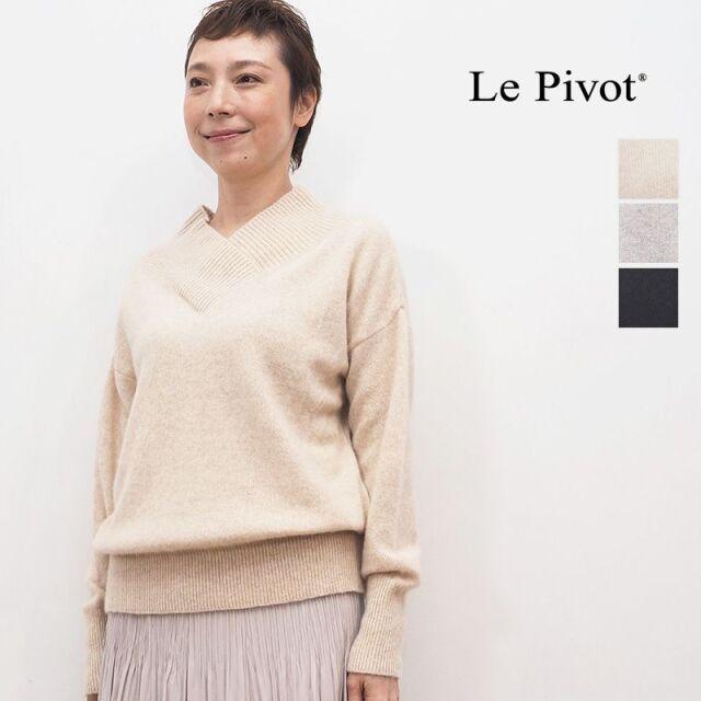 【20AW新作】Le pivot ルピボット 0824 ミンク加工両Vネックウールニットプルオーバー セーター | 20AW トップス 秋冬
