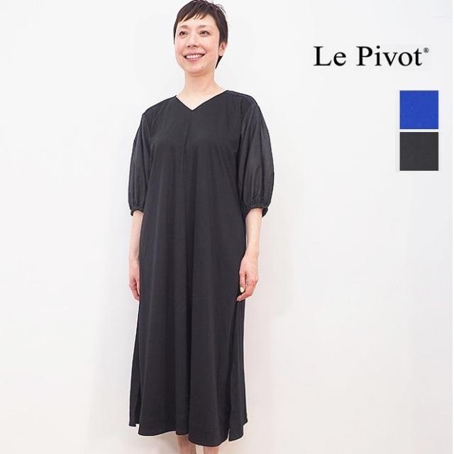 2/5販売開始【21SS新作】Le Pivot ルピボット 1106 Vネック スムースパフスリーブワンピース |  春夏 21SS