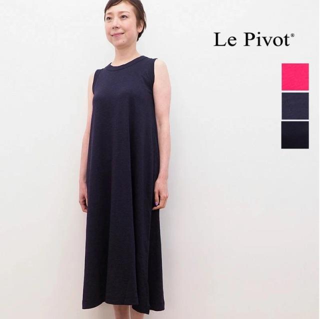 Le pivot ルピボット 1118 ヴィンテージ天竺ワンピース | 春夏 21SS