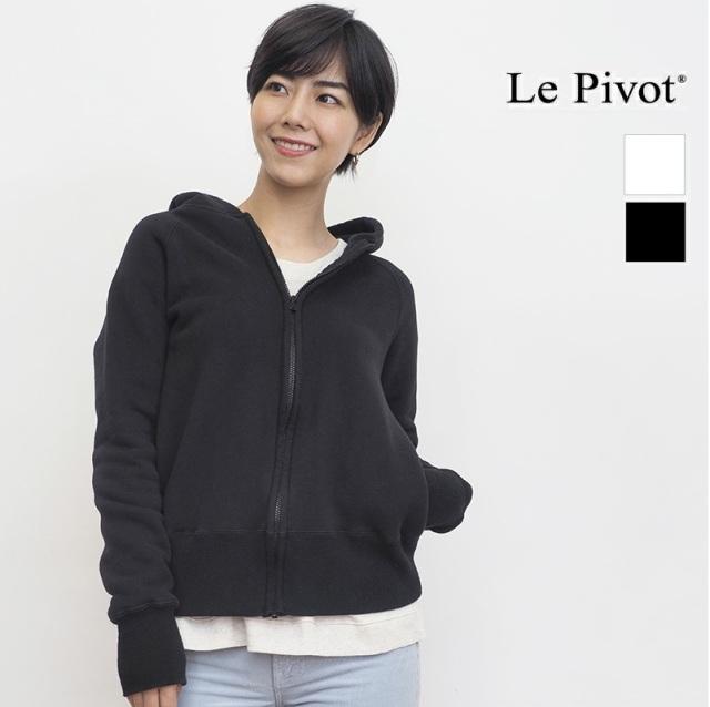 【21AW新作】Le pivot ルピボット 1151 吊り裏毛パーカー フーディ―  | トップス 秋冬 21AW