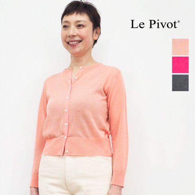 2/5販売開始【21SS新作】Le Pivot  ルピボット 1800 綿麻クルーカーディガン コットンリネンニットカーディガン シースルー | トップス 春夏 21SS
