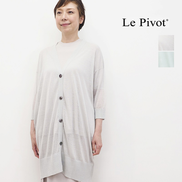 Le Pivot  ルピボット 1815 綿麻Vロングカーディガン コットンリネンニットカーディガン シースルー | トップス 春夏 21SS