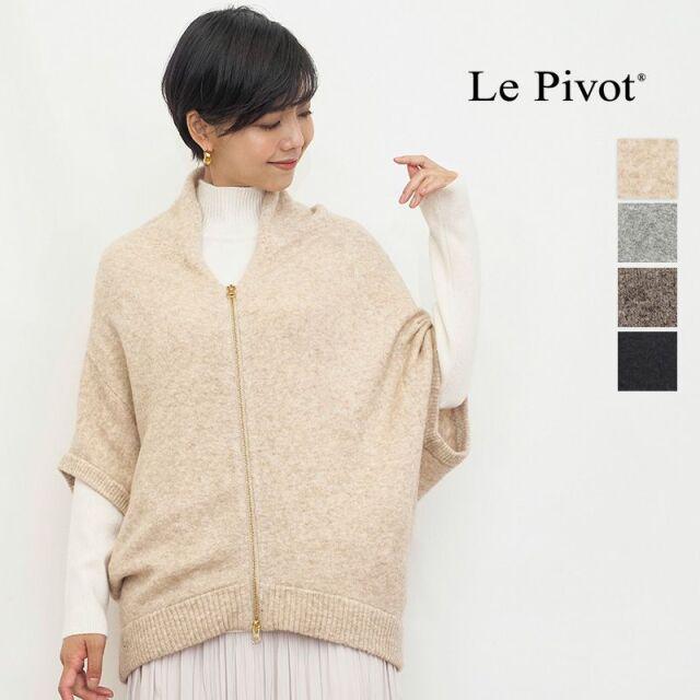 10/16販売開始【21AW新作】Le pivot ルピボット 1831 ラマウールベスト ジップカーディガン | 21AW トップス 秋冬