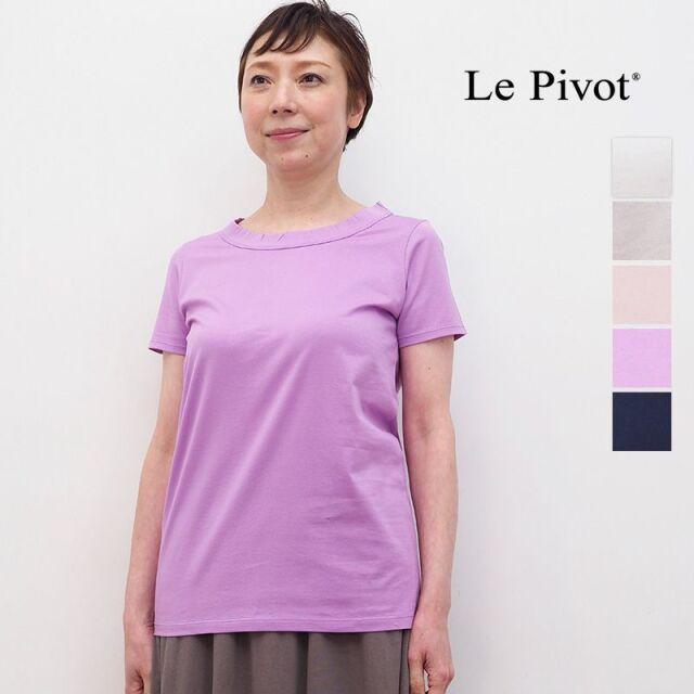 5/10販売開始【21SS新作】Le pivot ルピボット 4111 シルケット天竺クルーTシャツ | トップス 春夏 21SS