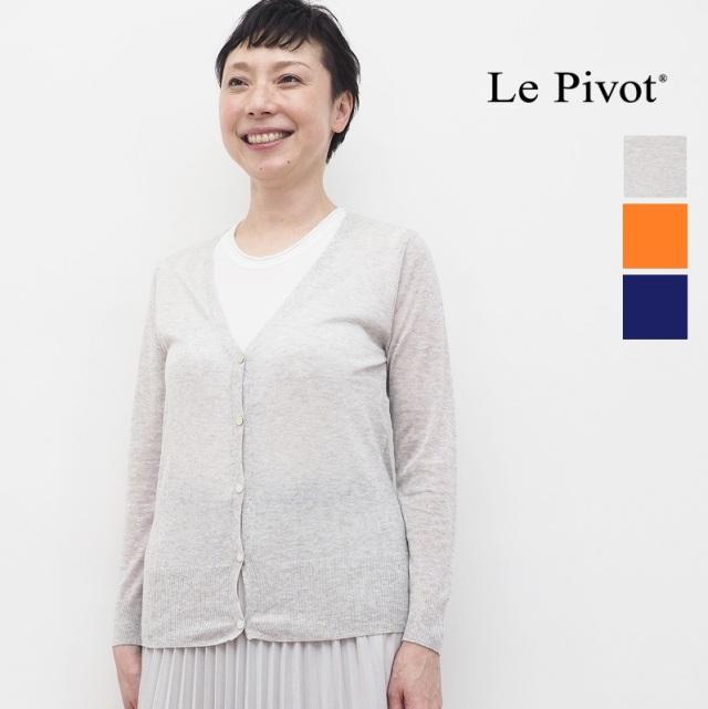 【21SS新作】Le Pivot  ルピボット 8801 コットンキュプラカーディガン  シースルー   トップス 春夏 21SS