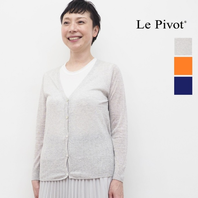 【21SS新作】Le Pivot  ルピボット 8801 コットンキュプラカーディガン  シースルー | トップス 春夏 21SS