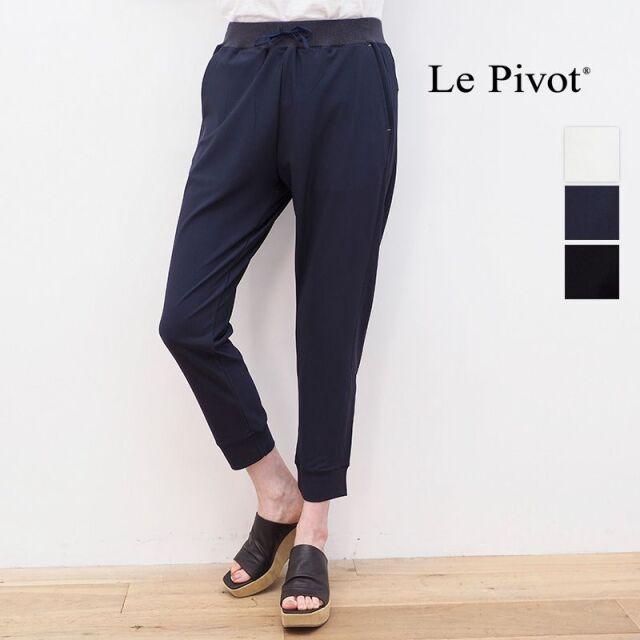 4/9販売開始【21SS新作】Le pivot ルピボット 9131 ポンチラフパンツ スウェットパンツ イージーパンツ | ボトムス 春夏 21SS