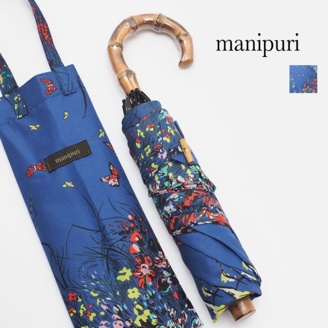 【20SS新作】manipuri マニプリ 折り畳み傘 0101672007 Park BLUE 折りたたみ傘 晴雨兼用 UVカット 日傘 ウッドハンドル バンブー | 20SS ライフスタイル雑貨 春夏