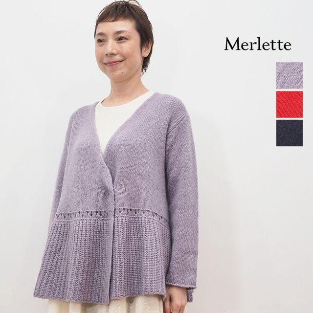 【20AW新作】Merlette マーレット 3210800030/82K04A 針抜き編みカーディガン   20AW トップス 秋冬