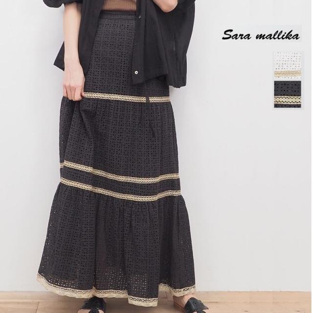 【40%OFF】Sara Mallika サラマリカ カットワークレース ギャザーロングスカート 020301269 HEMLA GATHER SKIRT | 20SS ボトムス 春夏