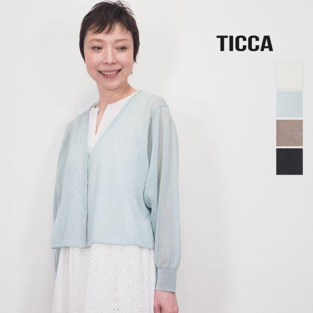 ★【20SS新作】TICCA ティッカ TBKS-253 Vネック ドルマンスリーブ コットンカーディガン | 20SS トップス 春夏