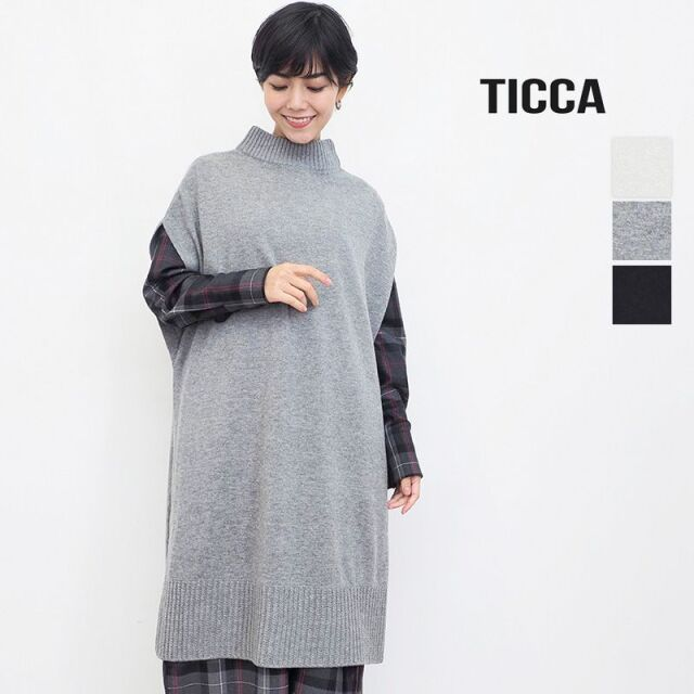 9/20販売開始【21AW新作】TICCA ティッカ TBAA-221 スタンドネックニットロングベスト | 21AW トップス 秋冬