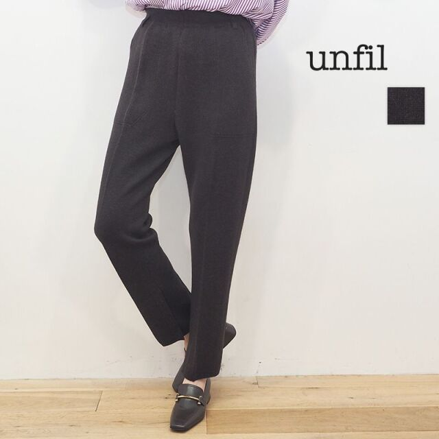 【20AW新作】unfil アンフィル WZFL-UW145 ベビーアルパカ ミラノリブニットパンツ baby alpaca milanoribbedknit trousers | 20AW ボトムス 秋冬