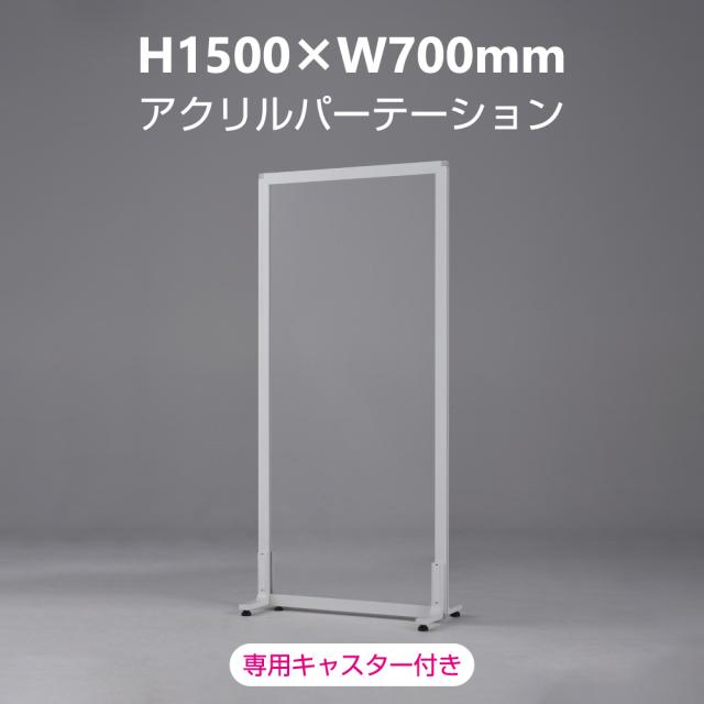 【支払終了特典付き】飛沫感染予防アクリルパーテーション H1500×W700mm[月額]
