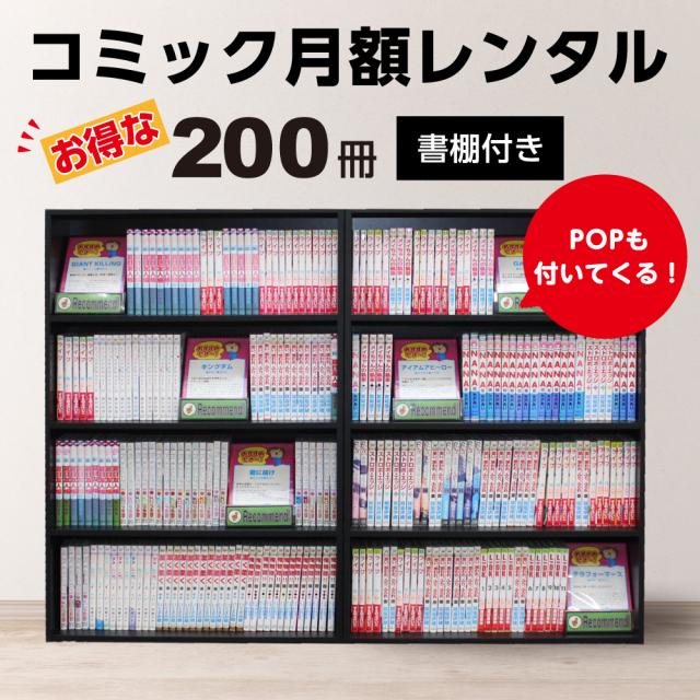 [書棚付き月額コミックレンタル]コミックレンタル(200冊) 200冊ならお得なまとめ割 簡単マンガコーナー設置で漫画読み放題【初期費用無料】
