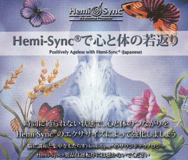 Hemi-Syncで心と体の若返り(Positively Ageless)