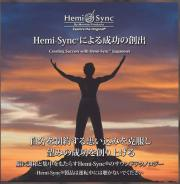 Hemi-Sync®による成功の創出(Creating Success with Hemi-Sync®)