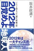 2012年目覚めよ地球人 — いよいよ始まった人類大転換の時