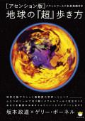 [アセンション版]地球の『超』歩き方 パラレルワールド未来地図付き(超☆わくわく)