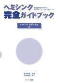 ヘミシンク完全ガイドブック Wave VI オデッセイ(旅)
