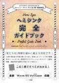 ヘミシンク完全ガイドブック(全7冊合本版)