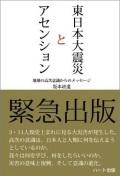 「東日本大震災とアセンション」−− 地球の高次意識からのメッセージ